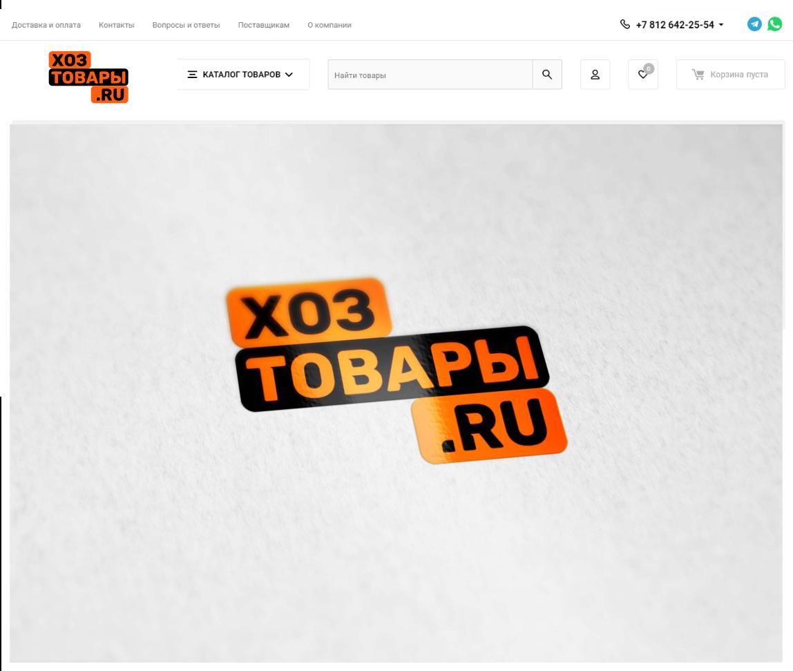 Разработка логотипа для оптового интернет-магазина «Хозтовары.ру» фото f_37160708cb60d32d.png