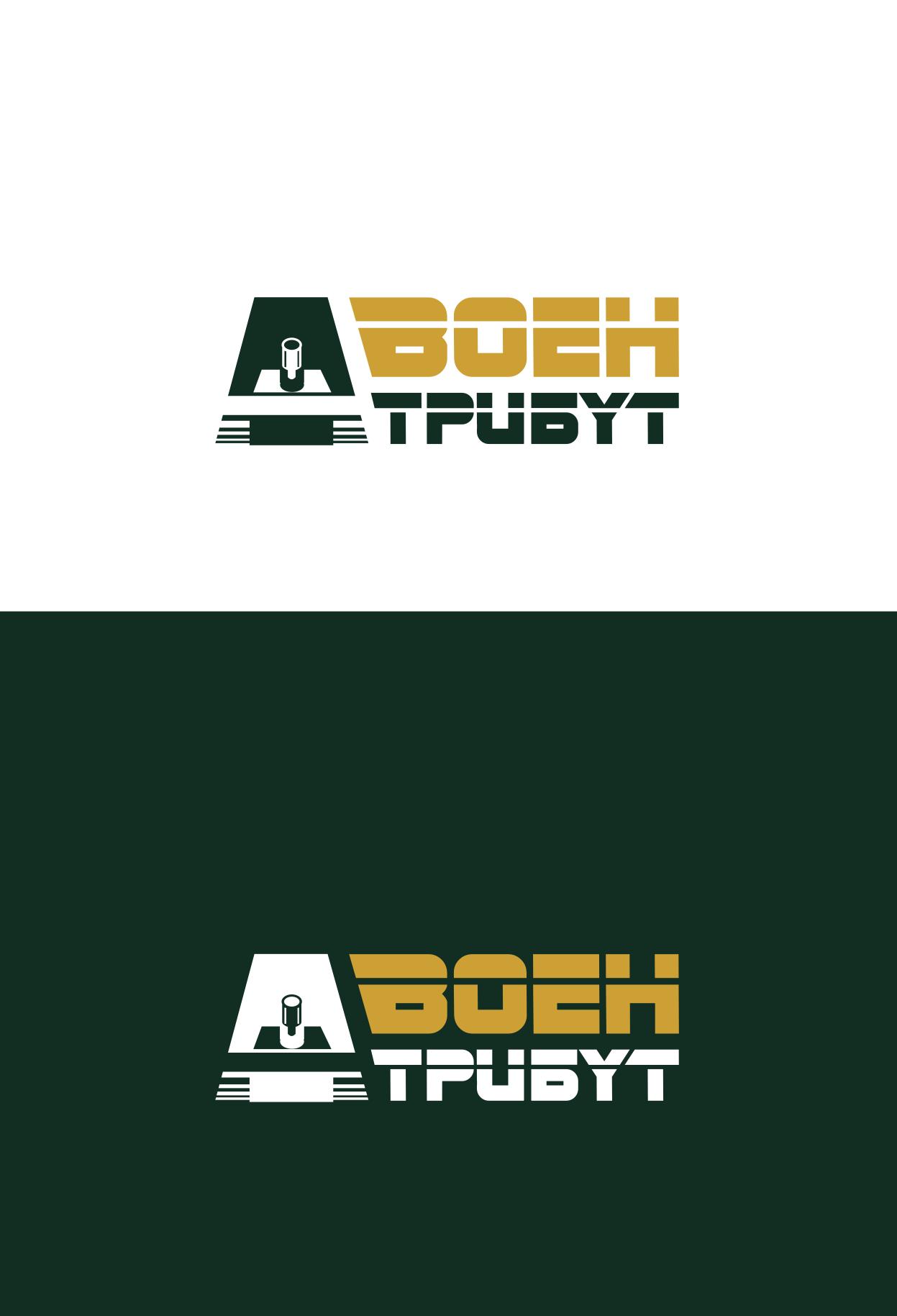 Разработка логотипа для компании военной тематики фото f_40460202733aa18b.png