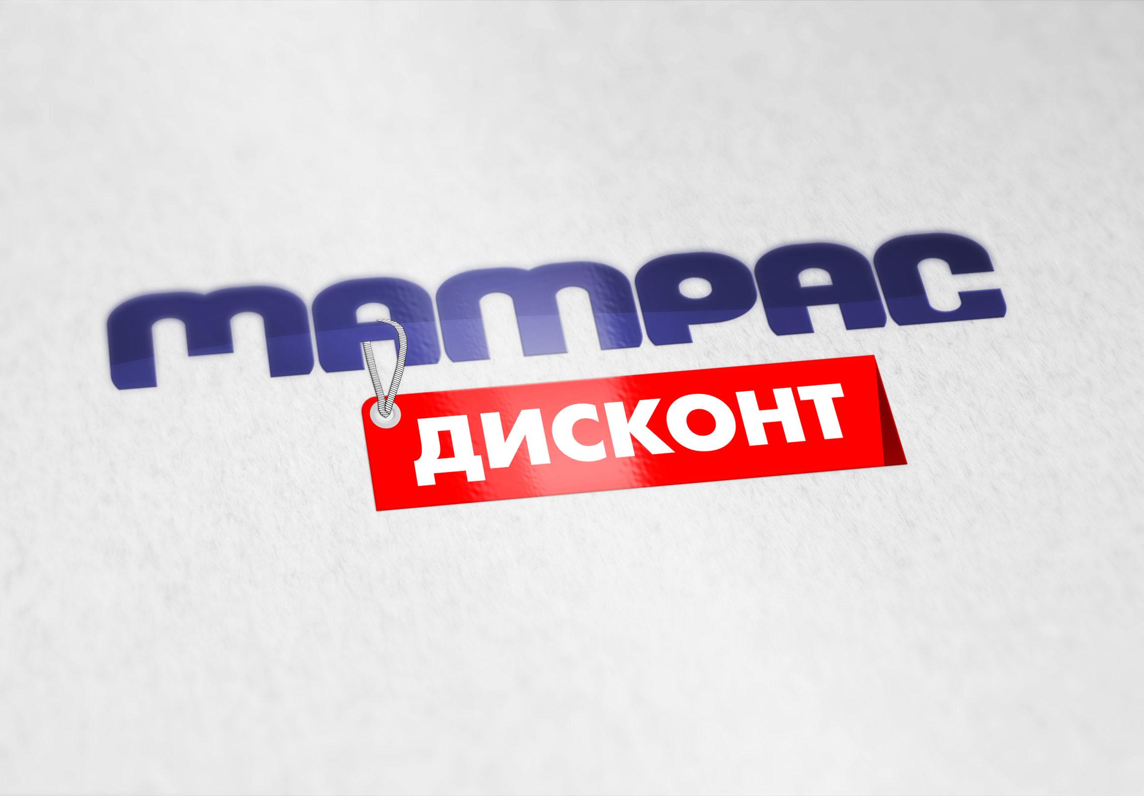 Логотип для ИМ матрасов фото f_5205c8e800966c15.jpg