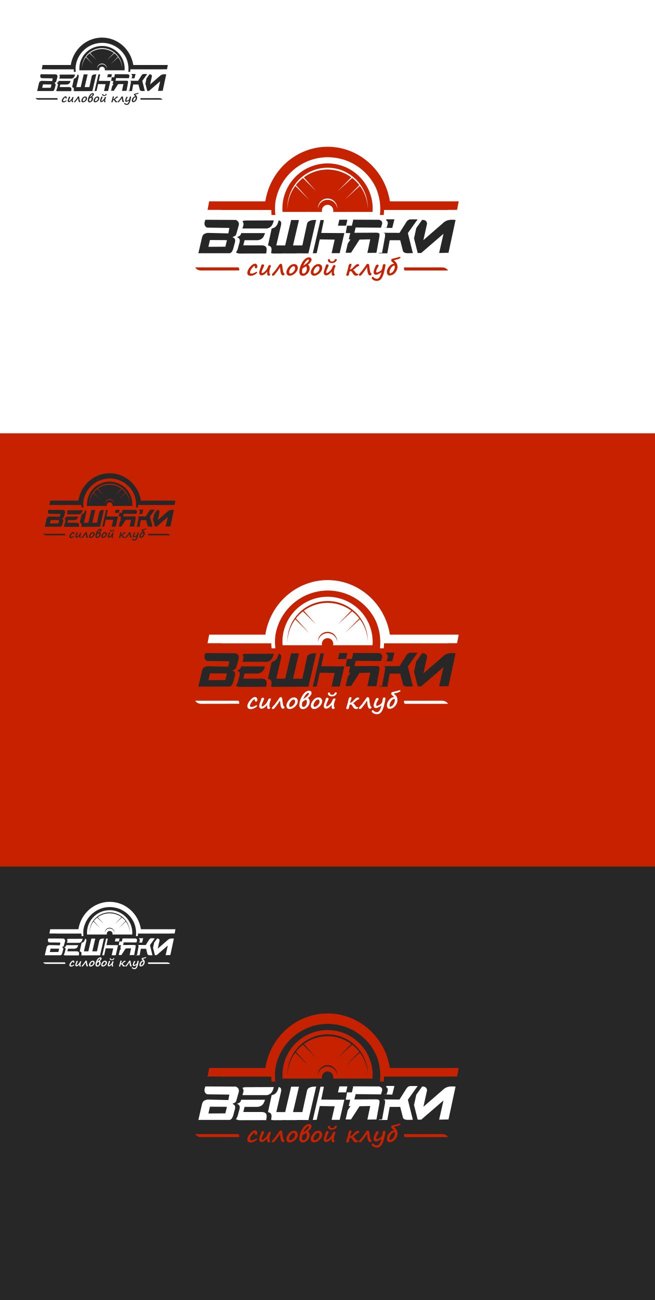 Адаптация (разработка) логотипа Силового клуба ВЕШНЯКИ в инт фото f_5315fbab8b4b9f13.png