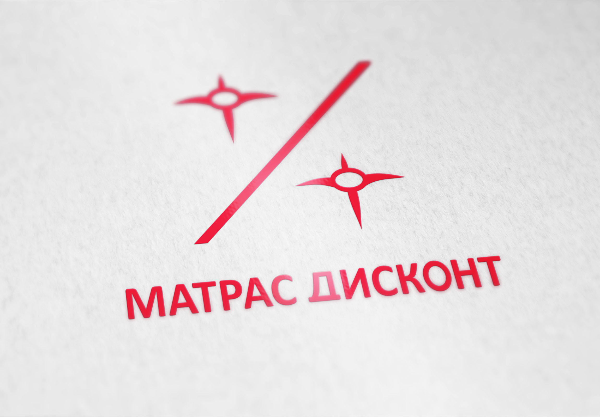 Логотип для ИМ матрасов фото f_6035c974f456f438.jpg