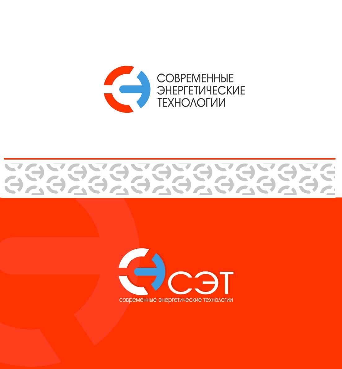 Срочно! Дизайн логотипа ООО «СЭТ» фото f_6195d4b051d60595.png
