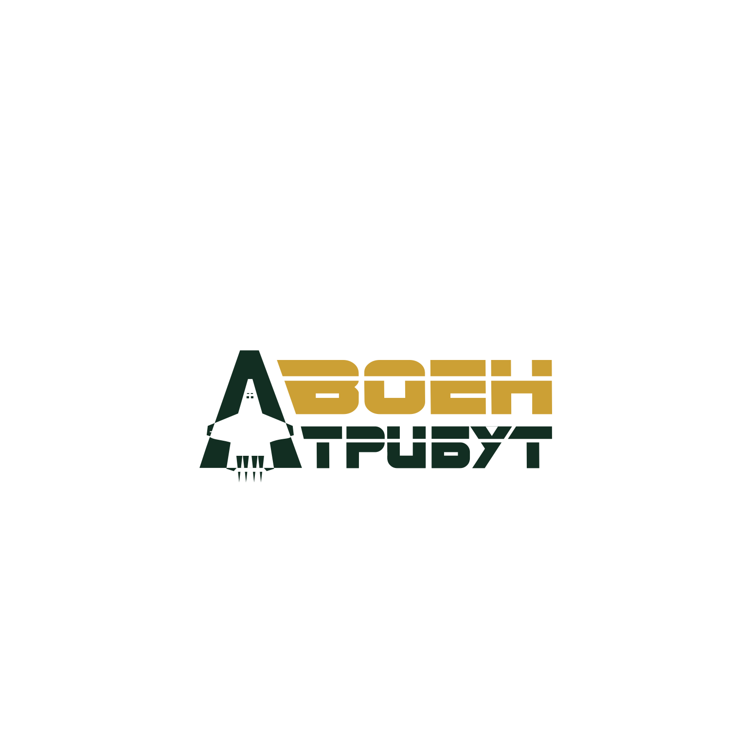 Разработка логотипа для компании военной тематики фото f_64260229f8e20fc9.png