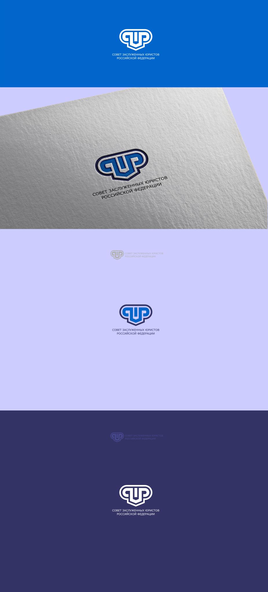 Разработка логотипа Совета (Клуба) заслуженных юристов Российской Федерации фото f_6525e40463adda7e.png