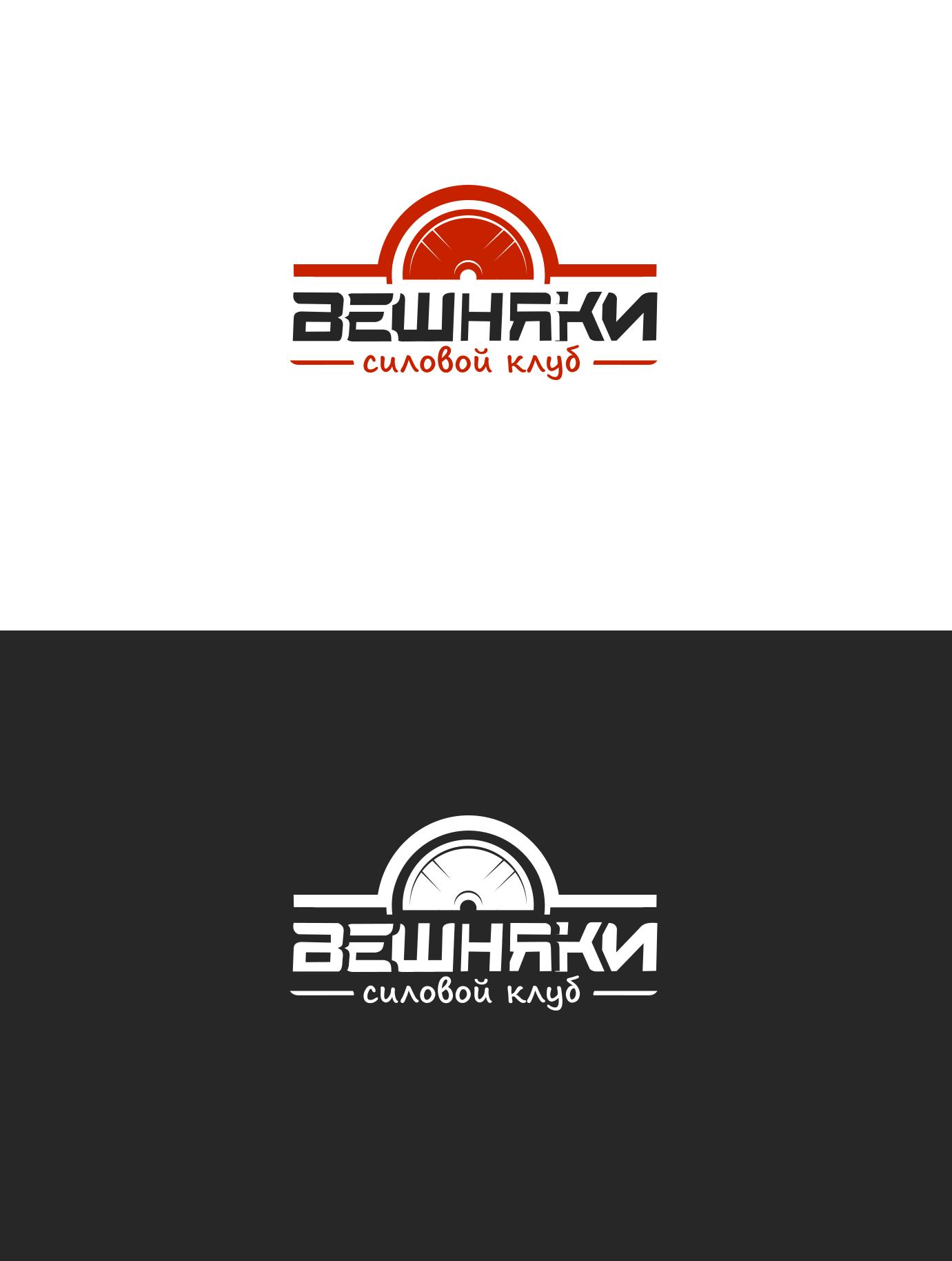 Адаптация (разработка) логотипа Силового клуба ВЕШНЯКИ в инт фото f_8485fbbe4866df02.png