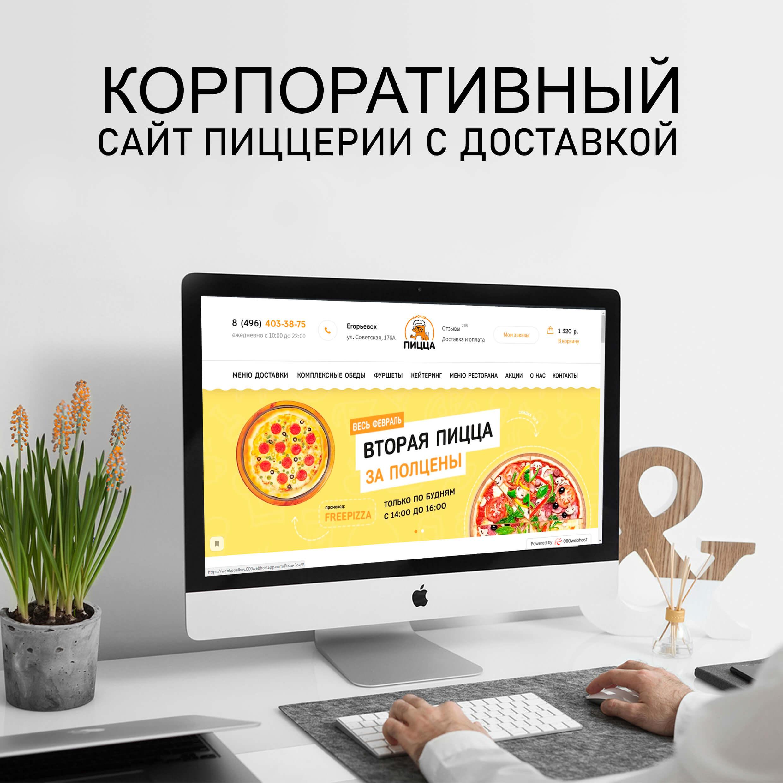 Сайт пиццерии с доставкой