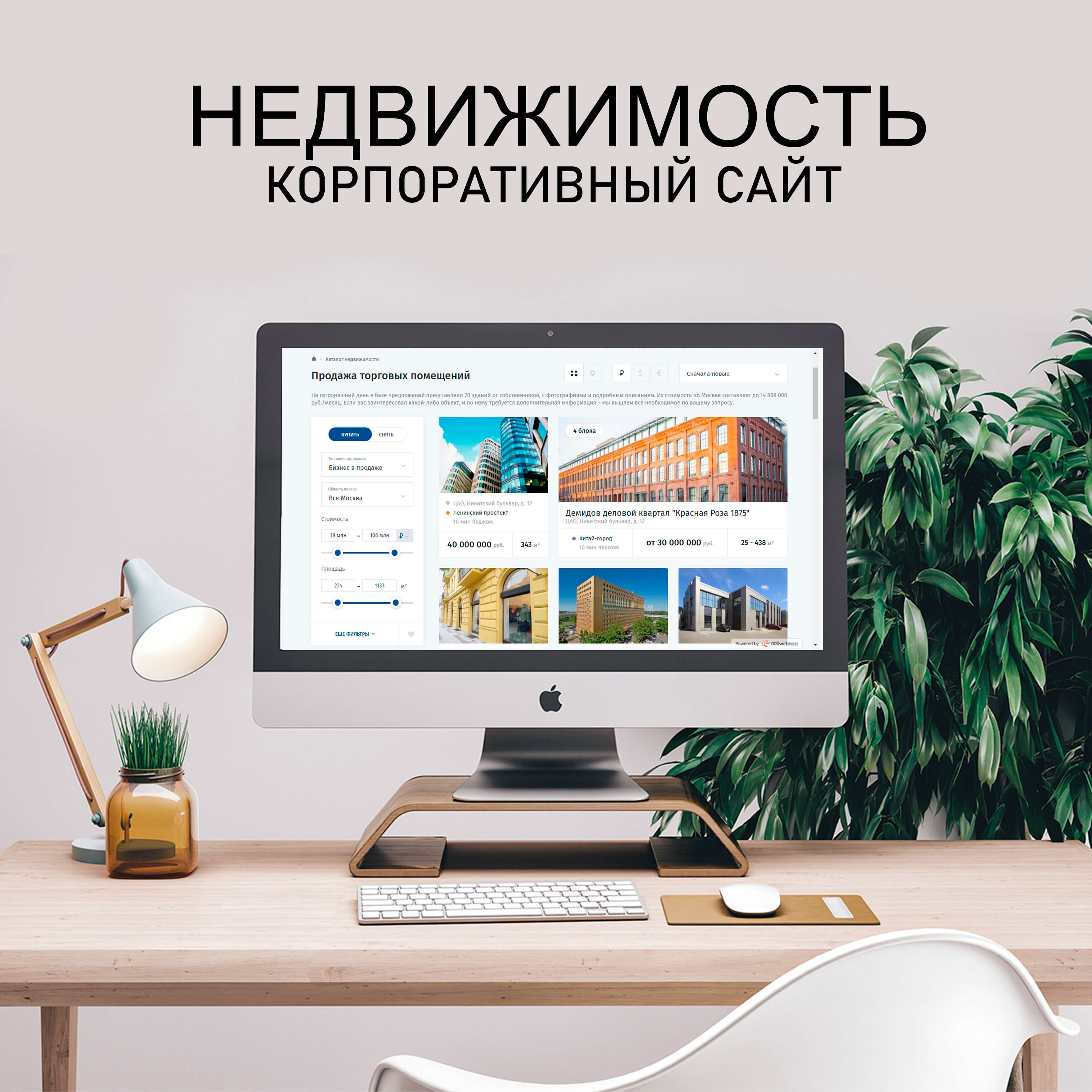 Корпоративный сайт недвижимости