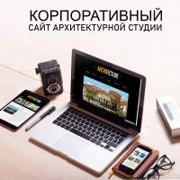 Корпоративный сайт архитектурной студии