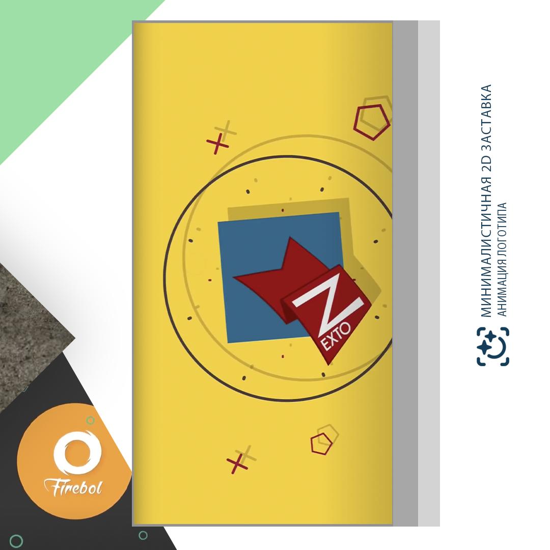2d/3d анимация логотипа