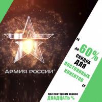 Промо видео для снековой продукции Армия России