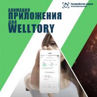 Видео для приложения Welltory