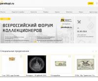 Всероссийский форум коллекционеров