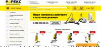 Интернет-магазин техники KARHER