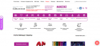 Интернет-магазин MarketHot