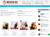 Тексты на сайт Мedvedi.biz