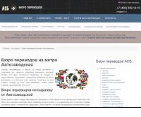 Тексты для Бюро переводов документов в Москве