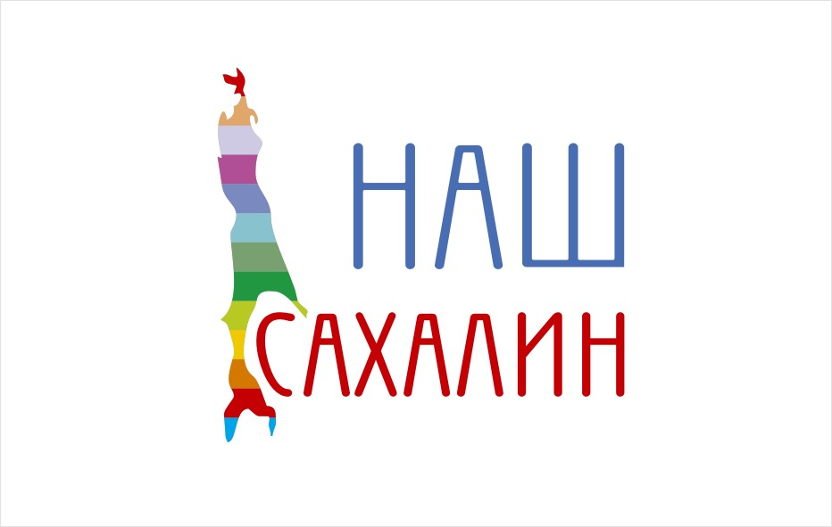 "Логотип для некоммерческой организации ""Наш Сахалин"" фото f_0785a7ea503dccc3.jpg"