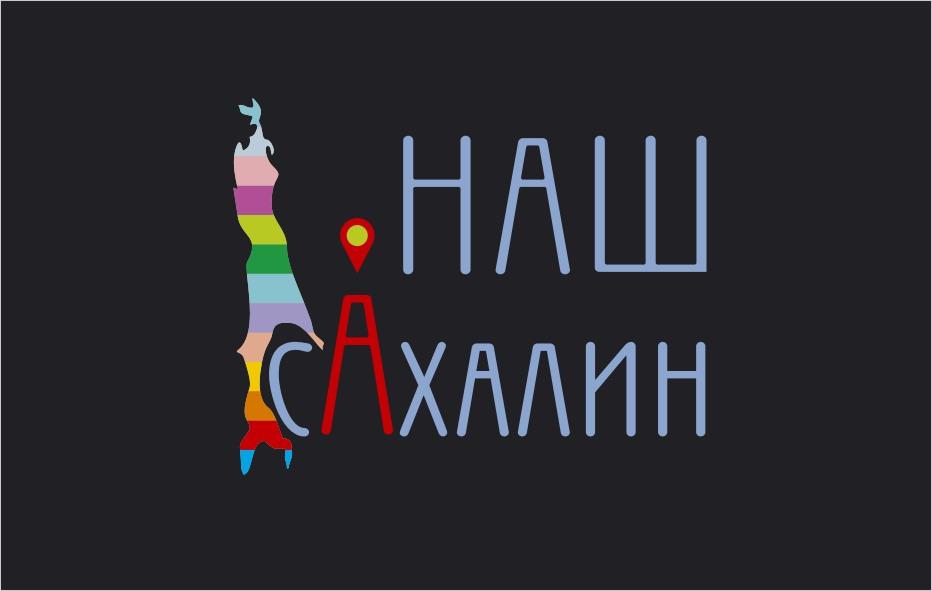 "Логотип для некоммерческой организации ""Наш Сахалин"" фото f_2775a7ea50cbc178.jpg"