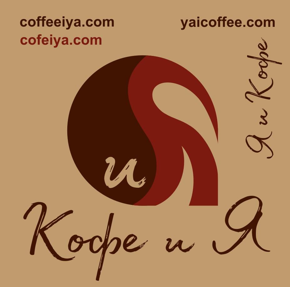 Название, цвета, логотип и дизайн оформления для сети кофеен фото f_7025b9e925c2fddc.jpg
