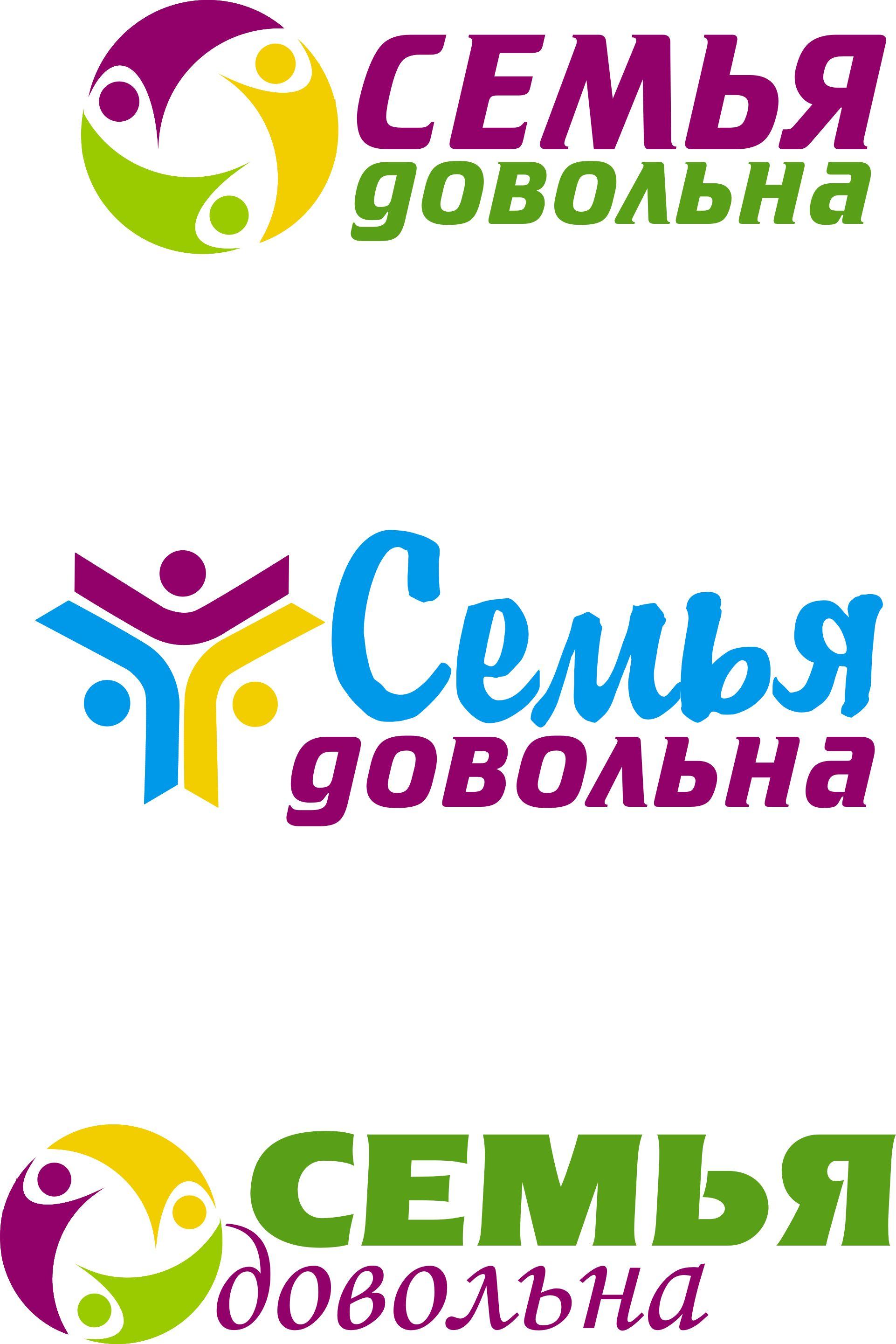 """Разработайте логотип для торговой марки """"Семья довольна"""" фото f_842596ca7eb7dce4.jpg"""