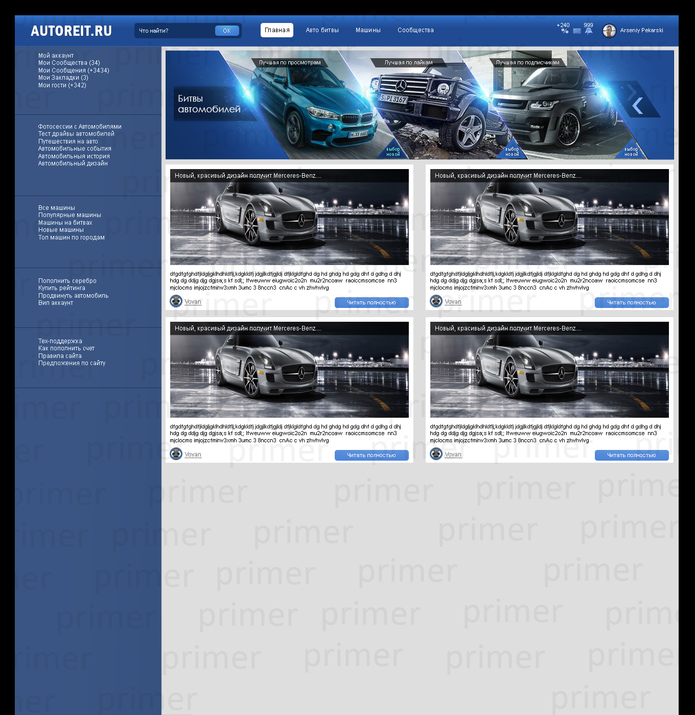 Разработать уникальный дизайн Сайта фото f_525598b6d9ebba1a.jpg