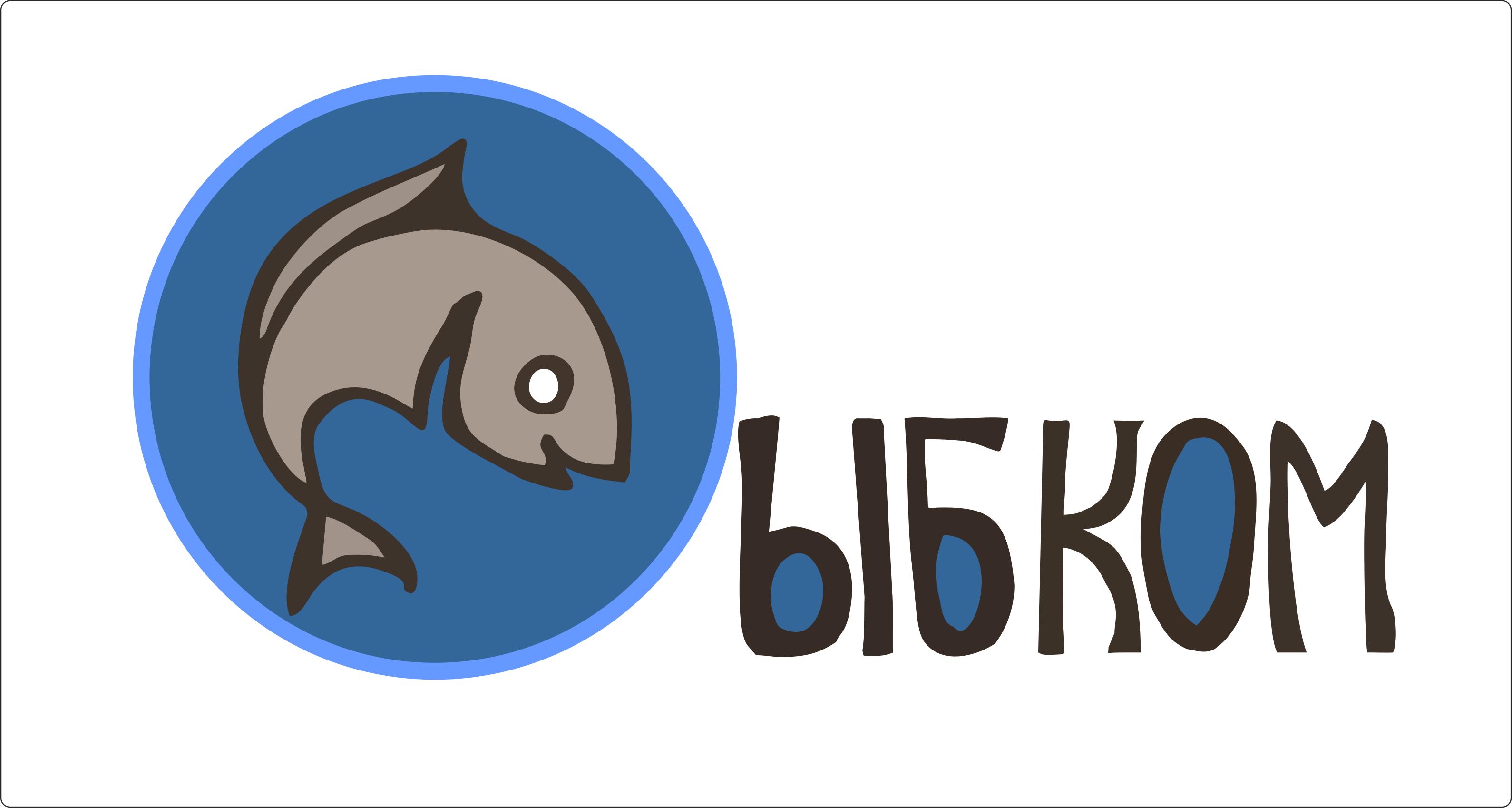 Создание логотипа и брэндбука для компании РЫБКОМ фото f_9285c11860c7ce0a.png