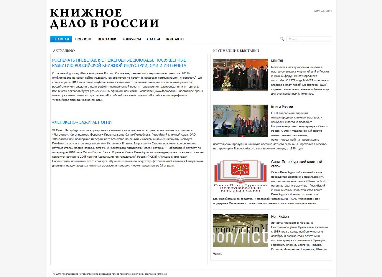 Книжное дело в России