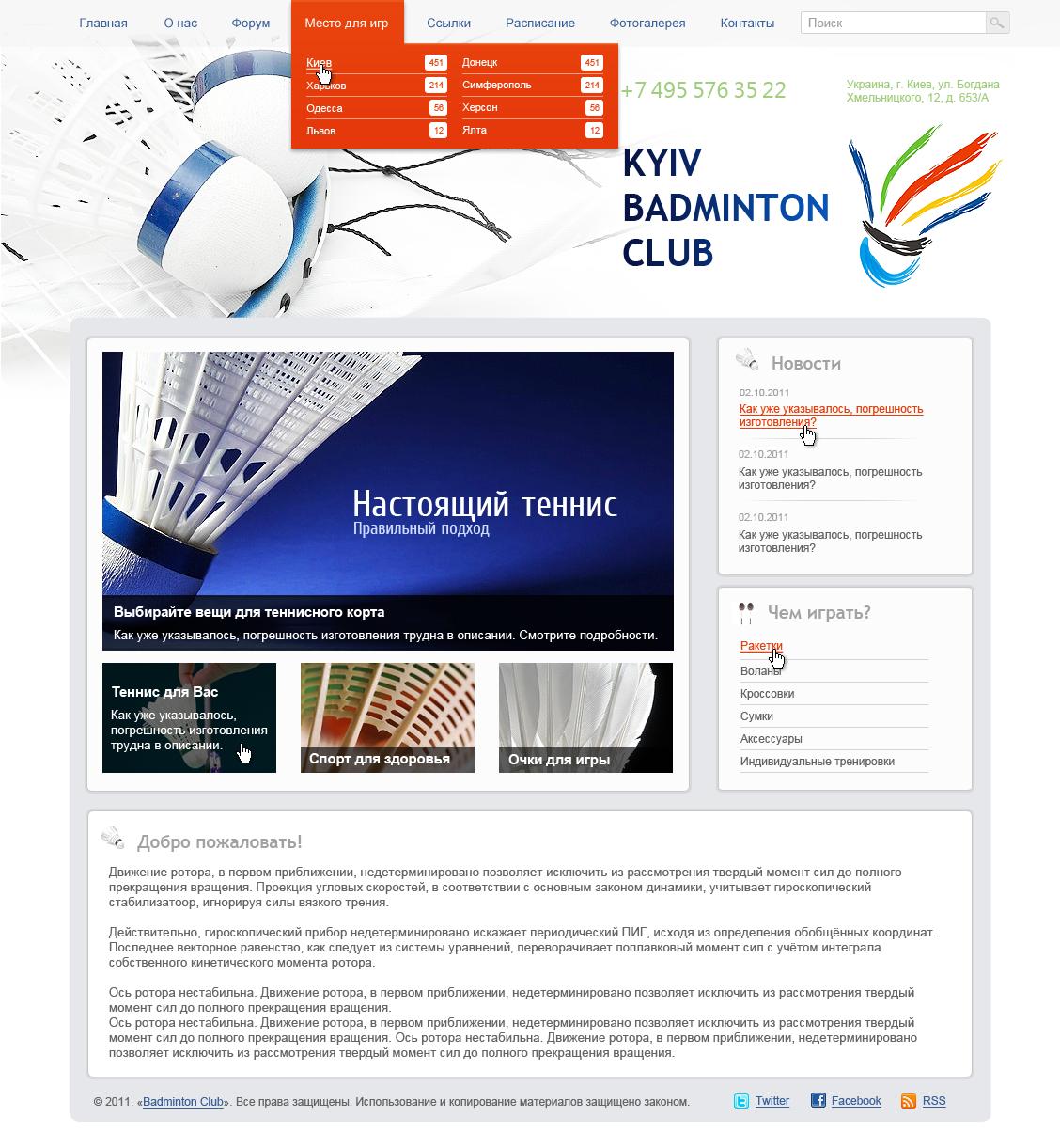 KYIV BADMINTON CLUB