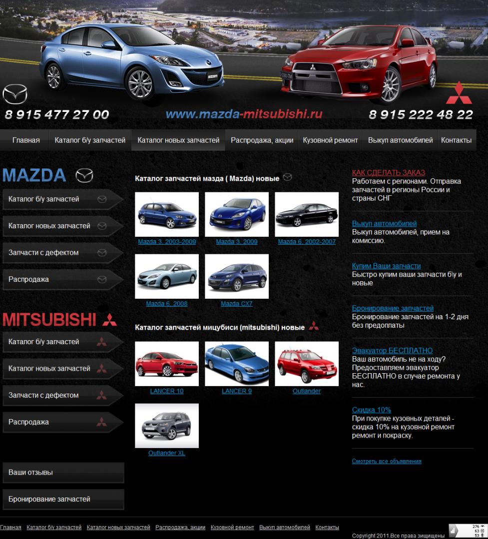 Mazda-Mitsubishi
