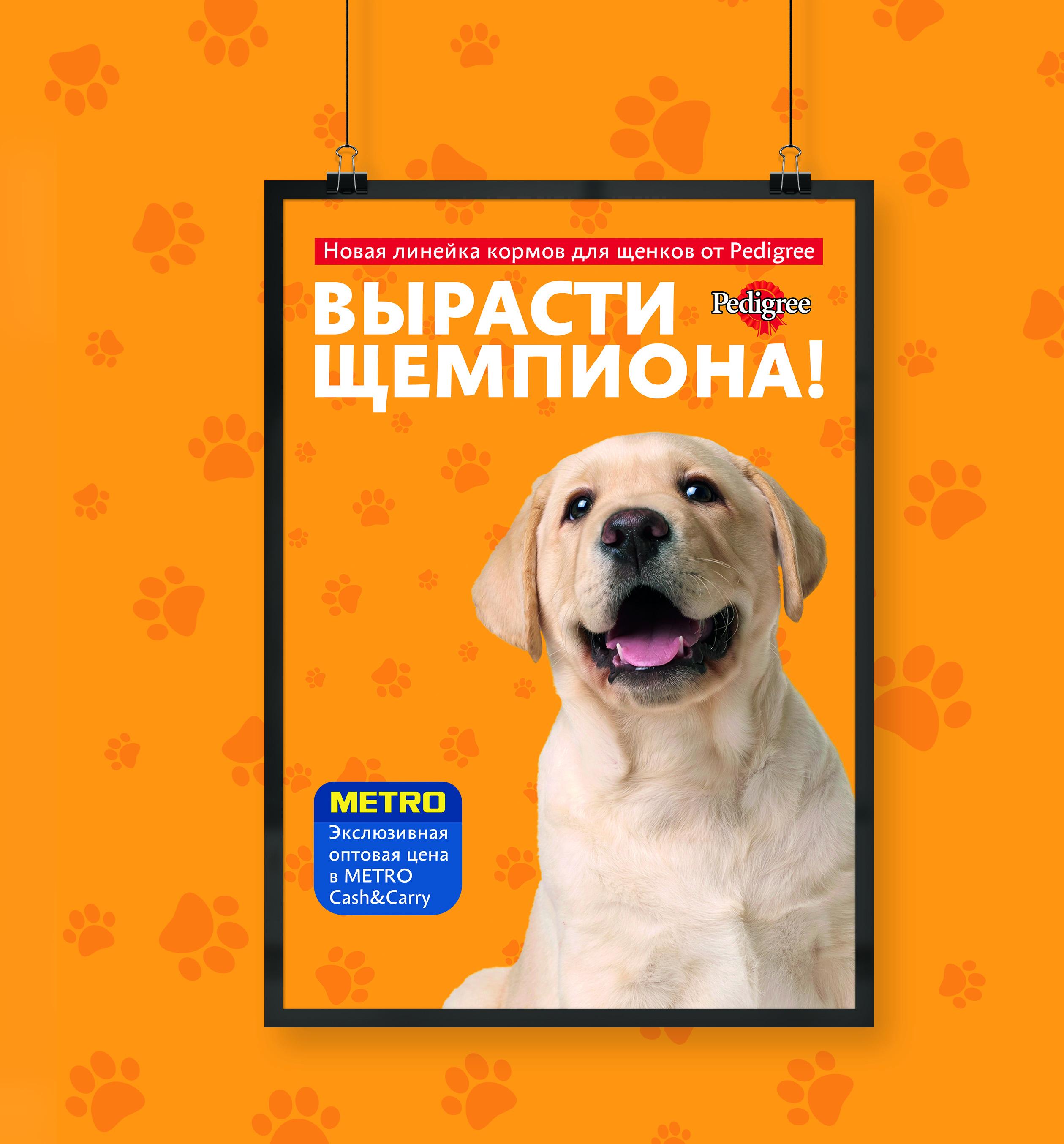 Рекламный плакат на улицу