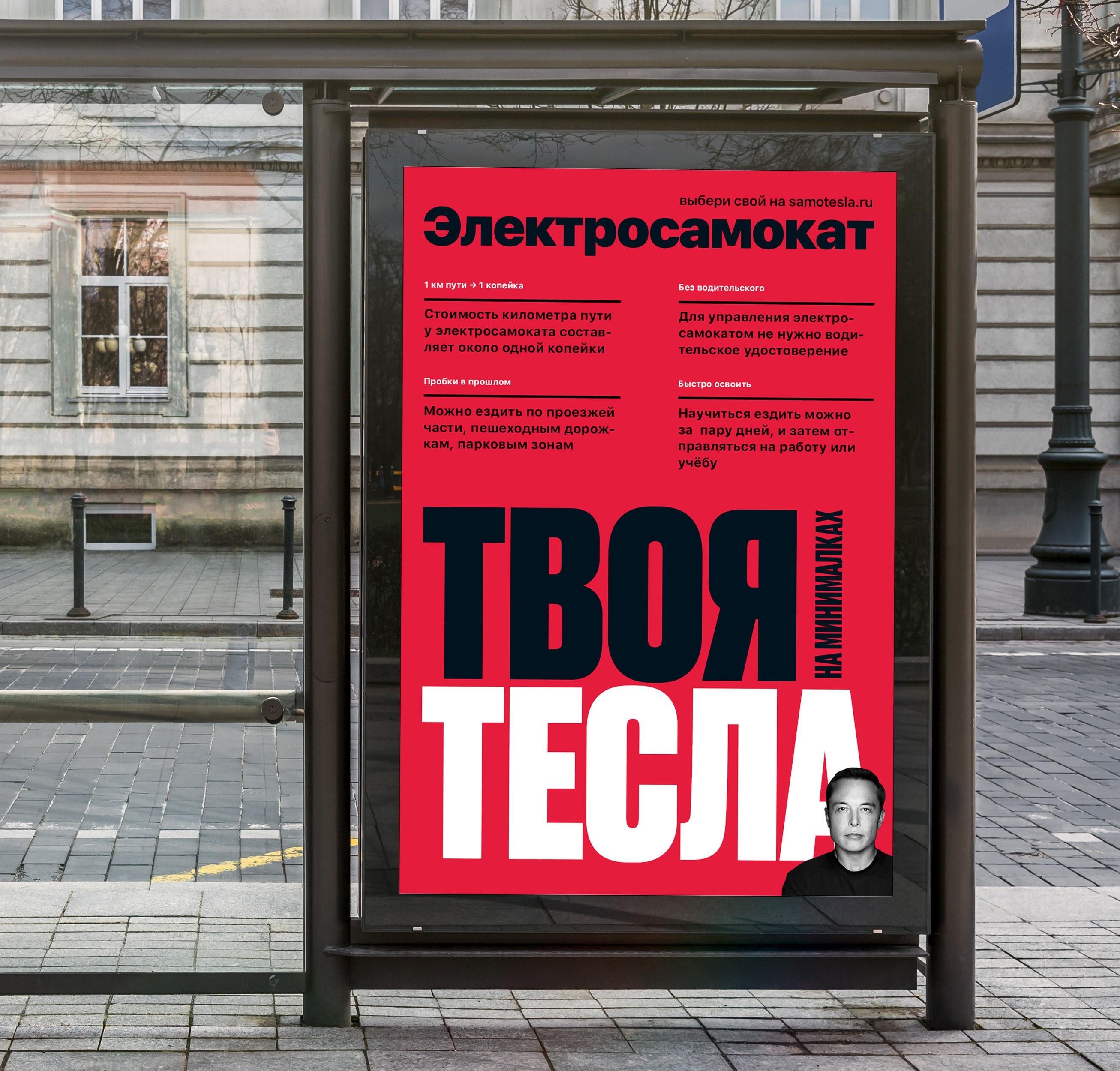 Рекламный постер про электросамокат