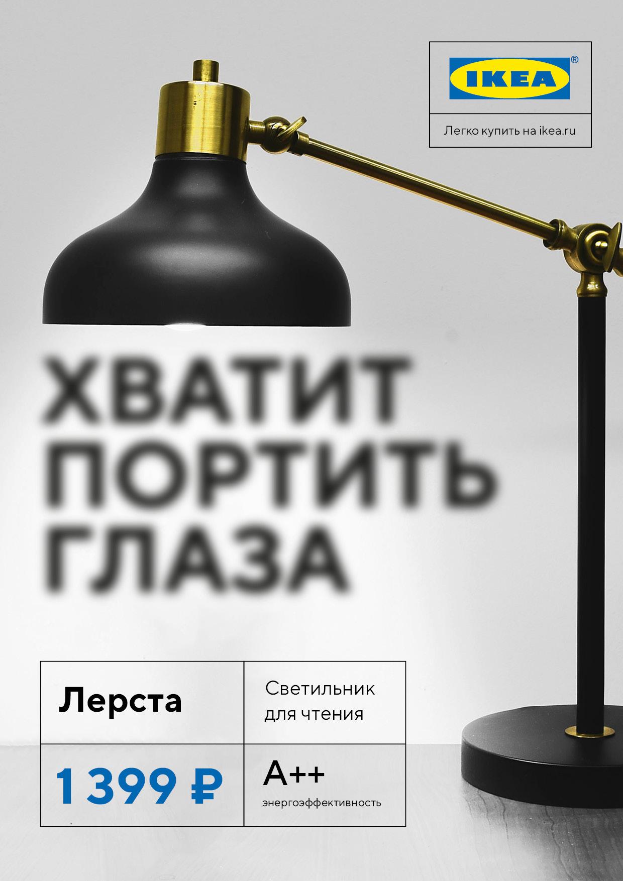 Рекламный постер (тейбл-тент) для Ikea