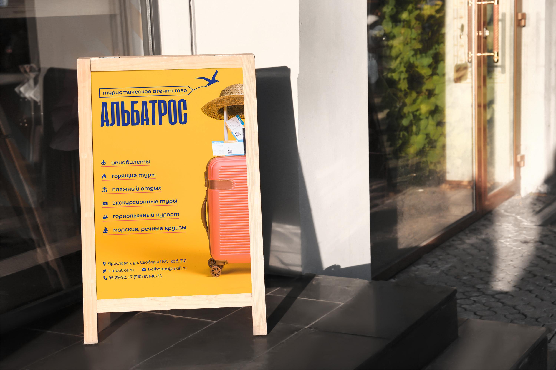 Плакат + визитка для туристического агентства