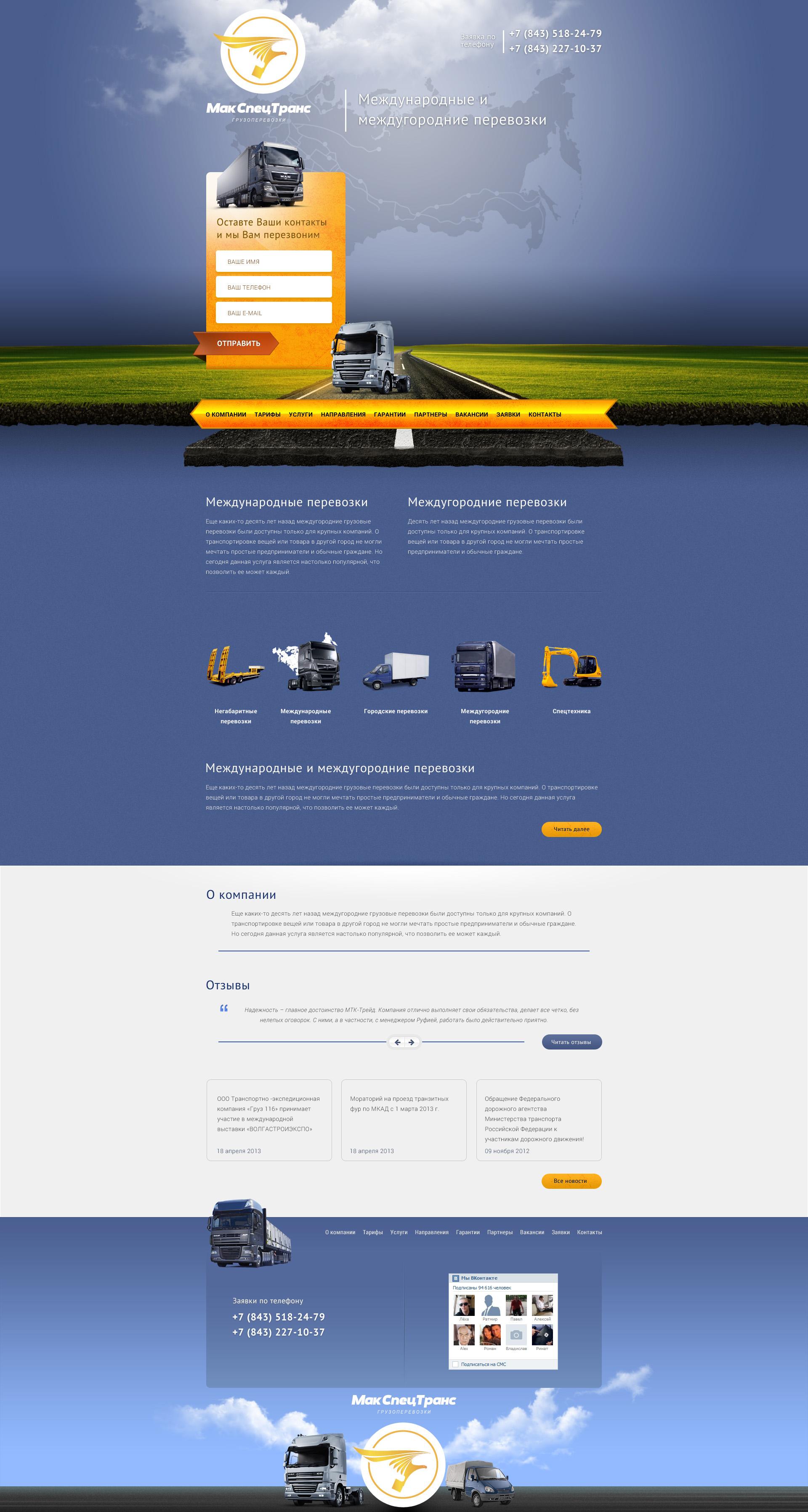 Сайт для грузоперевозочной компании! фото f_29452ba72abe314d.jpg