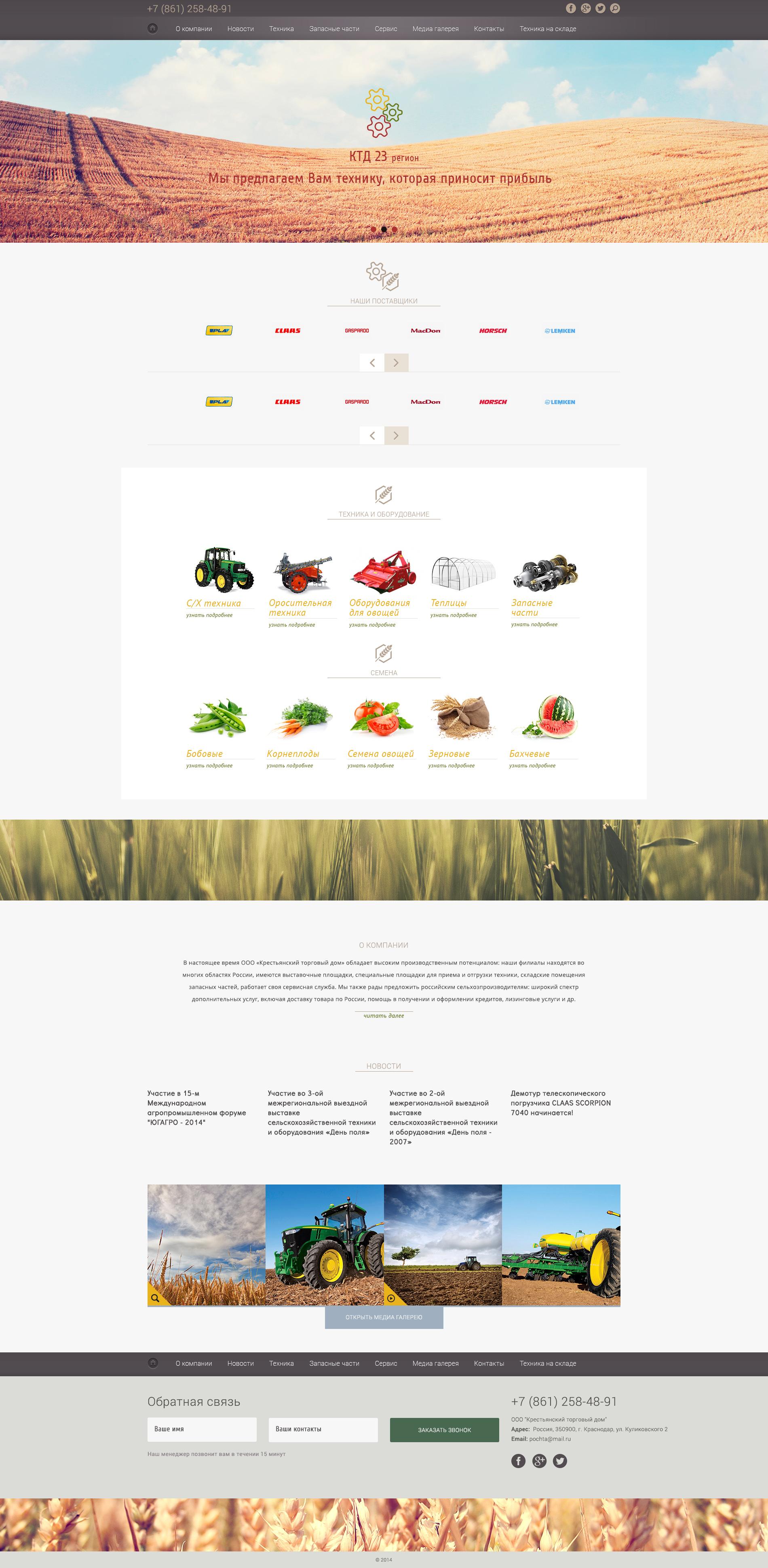 Дизайн сайта сельхоз техники фото f_65253a2c7df638bb.jpg