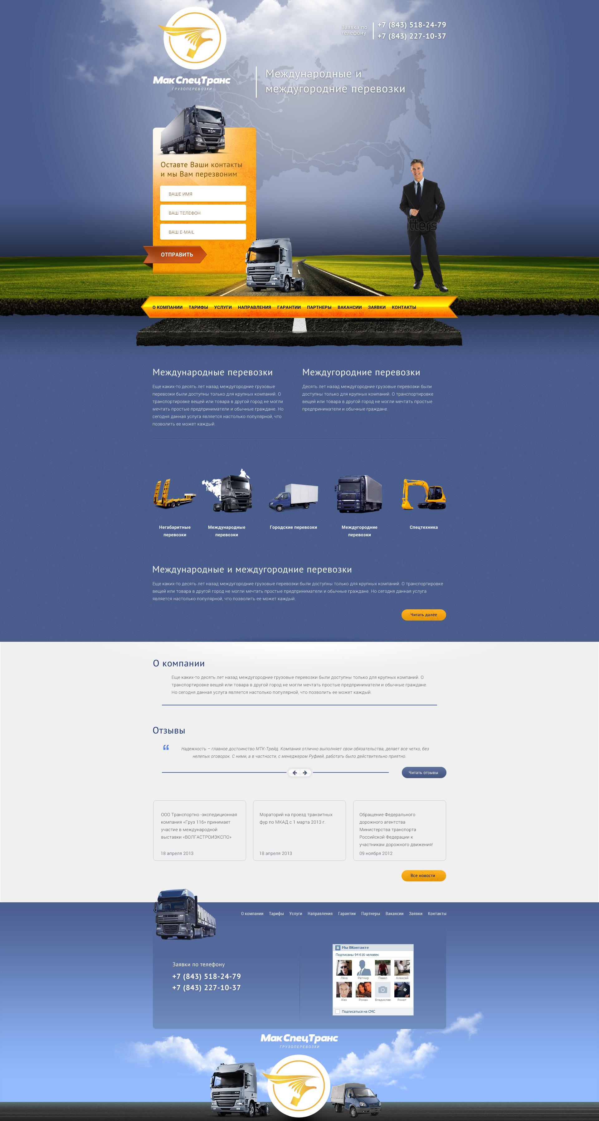 Сайт для грузоперевозочной компании! фото f_95552ba72c5446cc.jpg