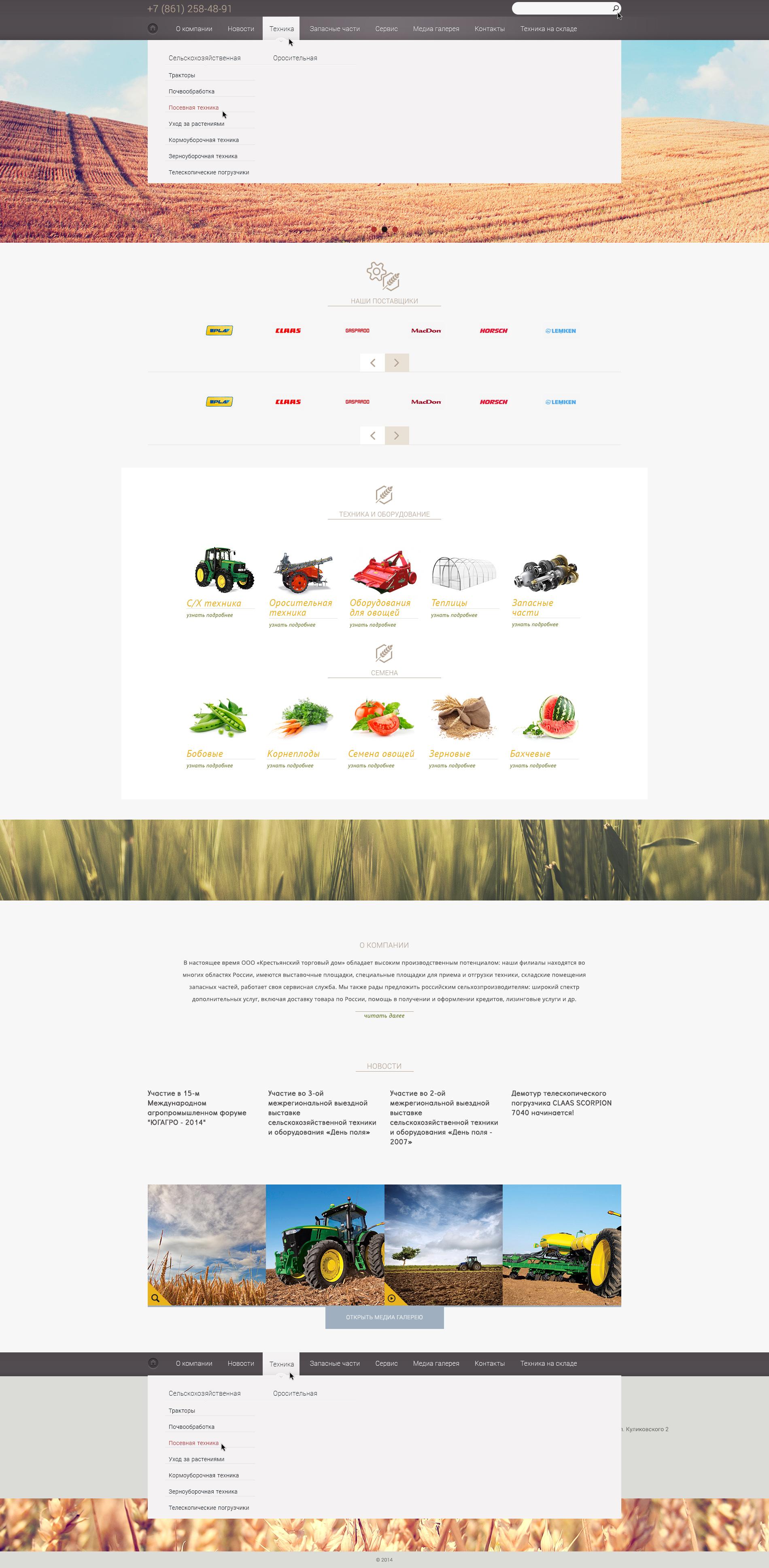 Дизайн сайта сельхоз техники фото f_99953a2c7fc1278f.jpg