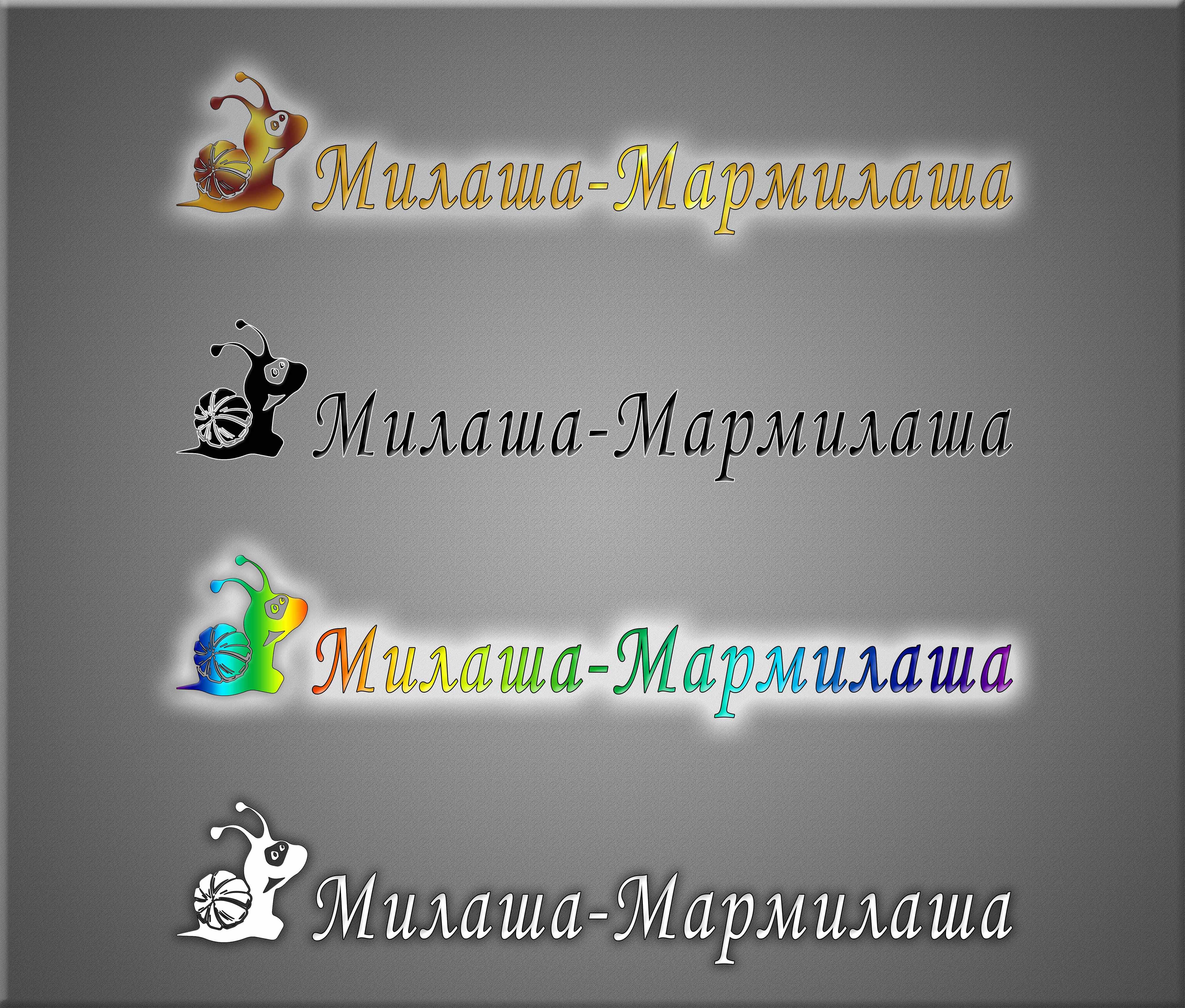 """Логотип для товарного знака """"Милаша-Мармилаша"""" фото f_093587639fcf1ad1.jpg"""
