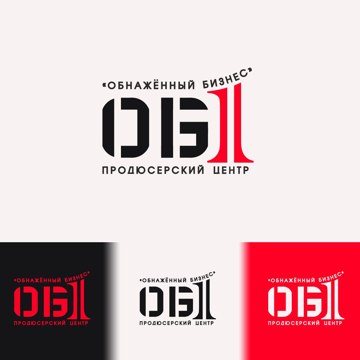 "Логотип для продюсерского центра ""Обнажённый бизнес"" фото f_3705b9cad4d4f343.jpg"