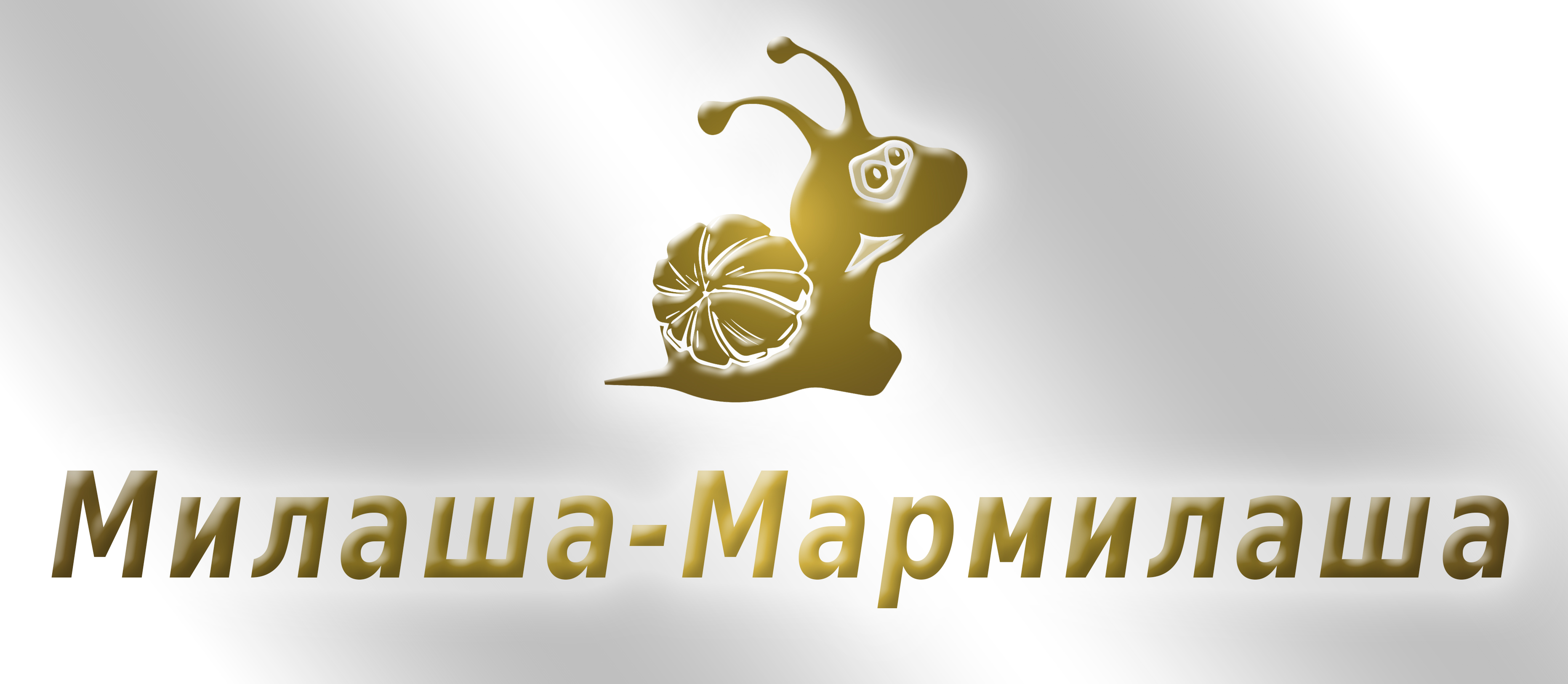 "Логотип для товарного знака ""Милаша-Мармилаша"" фото f_482587654a35ef1f.jpg"