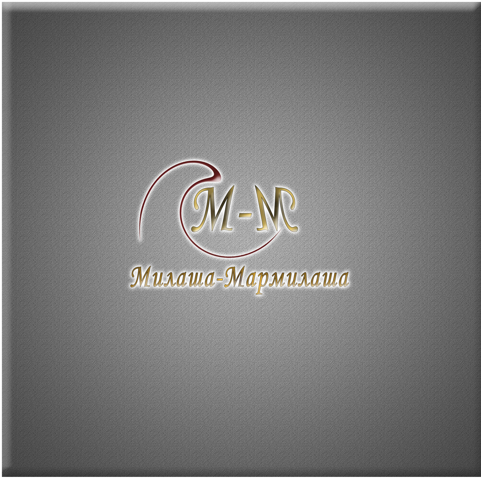 "Логотип для товарного знака ""Милаша-Мармилаша"" фото f_6465874b1a6ea749.jpg"