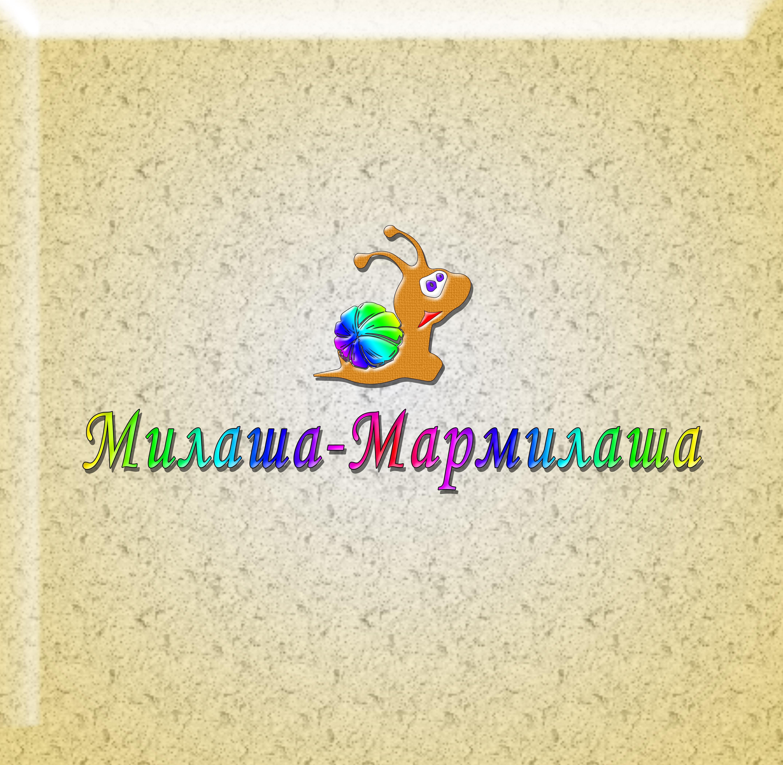 """Логотип для товарного знака """"Милаша-Мармилаша"""" фото f_9835876411f0a7dd.jpg"""