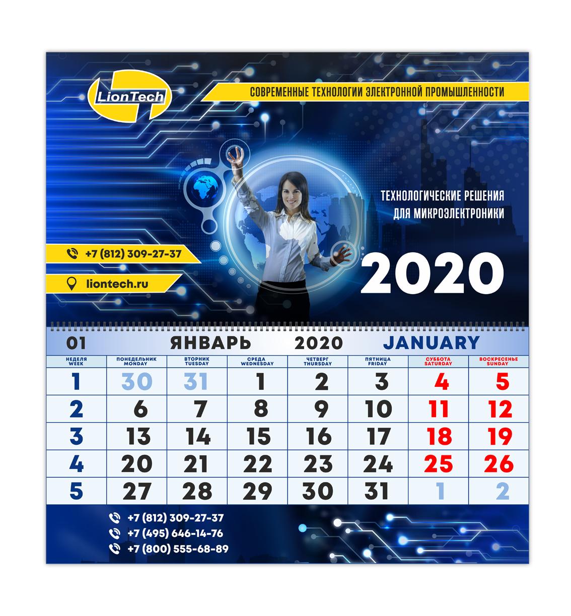 Дизайн календаря фото f_0285dc9a267b2c4e.png