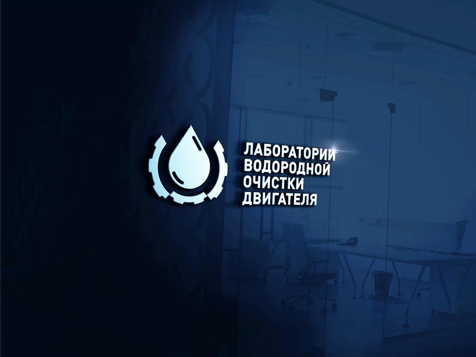 """Разработка фирменного стиля для """"Лаборатории водородной очис фото f_1525dcaa40db0480.png"""