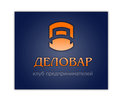 """Логотип и фирм. стиль для Клуба предпринимателей """"Деловар"""" фото f_50464114e79fd.jpg"""
