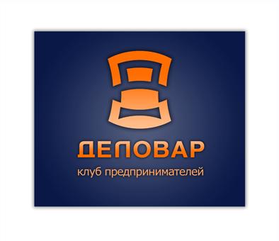 """Логотип и фирм. стиль для Клуба предпринимателей """"Деловар"""" фото f_50477d8335c42.jpg"""