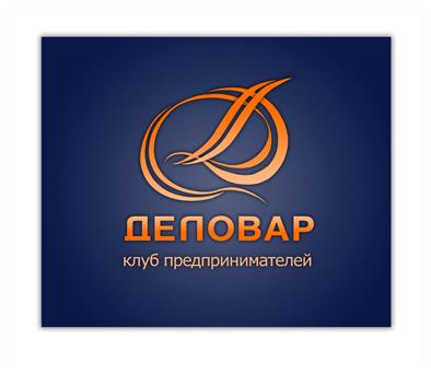"""Логотип и фирм. стиль для Клуба предпринимателей """"Деловар"""" фото f_5047b1119eafe.jpg"""