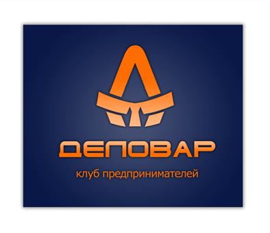"""Логотип и фирм. стиль для Клуба предпринимателей """"Деловар"""" фото f_5047bee599729.jpg"""