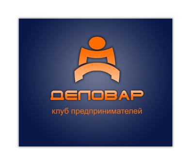 """Логотип и фирм. стиль для Клуба предпринимателей """"Деловар"""" фото f_504a20bee4d04.jpg"""