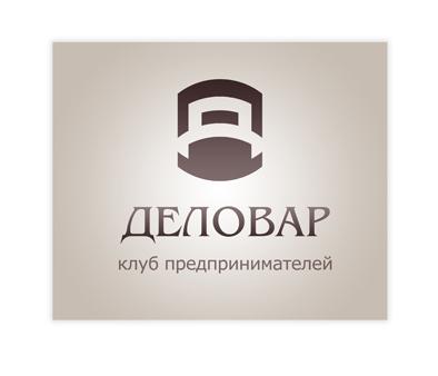"""Логотип и фирм. стиль для Клуба предпринимателей """"Деловар"""" фото f_504a324e1fbca.jpg"""